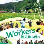 【終了】『Workers被災地に起つ』&内田樹さんトーク(2019/10/21月@神戸)