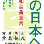 【動画】元衆院議員・首藤信彦さん講演会「次の日本へ 共和主義宣言」(2019/11/23祝@大阪)