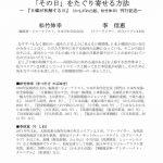 【終了】『日韓が和解する日』(かもがわ出版、松竹伸幸)刊行記念トークセッション(2019/11/17日@ジュンク堂難波店)