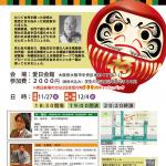 【終了】経済講談・講義「ダルマさんは転ばない~不屈の財政家 高橋是清」(2019/11/27水、12/4水@大阪)