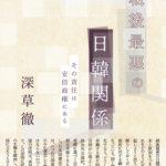 【終了】『戦後最悪の日韓関係-その責任は安倍政権にある』出版記念講演「日韓関係の来し方、行く末を考える」(2020/2/15土@神戸)