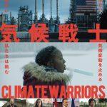【終了】『気候戦士~クライメート・ウォリアーズ~』上映とトーク(2019/2/15土@元町映画館)