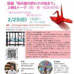 【終了】核兵器のない世界へ 「核兵器の終わりの始まり」上映&トークショー 〜私たちに何ができるか、語り合いたい〜(2020/2/23日@大阪)