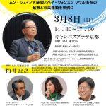 【延期】これが、経済の民主化だ!協同組合が変える韓国の経済構造(3/8日@京都)