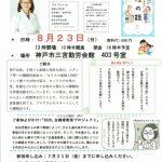 【終了】宋美玄さん講演「親子で学ぶ、命の大切さ・性の話」(2020/8/23日@神戸)