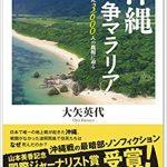 【告知】在米若手ジャーナリスト・大矢英代さんにきく米国最新情報と沖縄への思い(2021/1/24日@ZOOM)