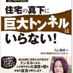 【動画】調布市・道路陥没事件の真相―危険な東京外環道工事(2020/11/15日@ZOOM)