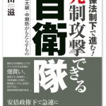 【終了】防衛ジャーナリスト半田滋さんに聞く「敵基地攻撃能力」の危険性(2020/11/22日@ZOOM)