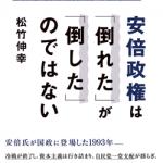 【動画】松竹伸幸×池田香代子 安倍政権は「倒れた」が「倒した」のではない 野党共闘の可能性を探る(2020/11/21土@ZOOM)