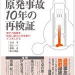 【動画と資料】毎日メディアカフェ「福島第一原発事故10年の再検証」出版記念シンポジウム(2021/3/4)