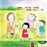 【動画】福島の甲状腺検査と過剰診断 子どもたちのために何ができるか(2021/8/10火@ZOOM)